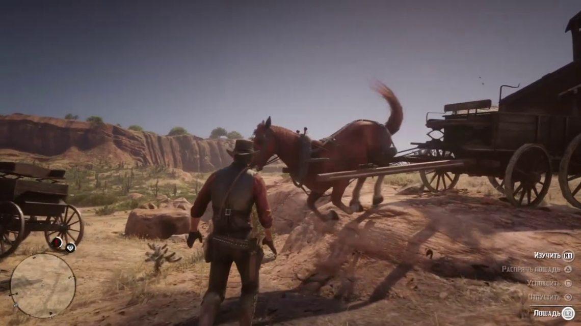 RDR2 Fail – Horse