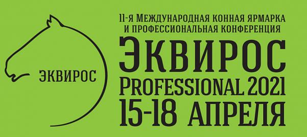L'exposition de printemps «Equiros-Professional'2021» se tiendra dans un nouveau lieu